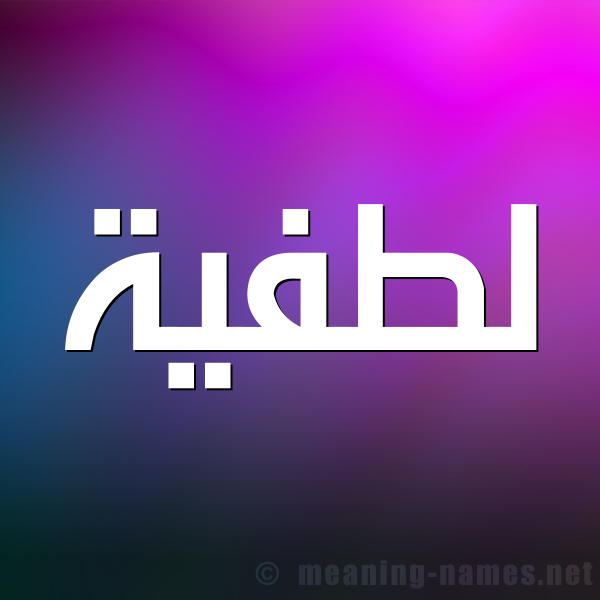 صورة اسم لطفية Latifa شكل 1 صوره للإسم بخط عريض
