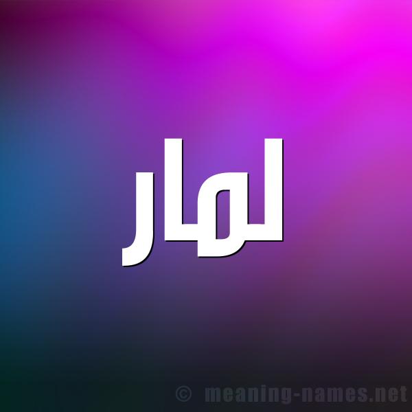 صورة اسم لمار Lmar شكل 1 صوره للإسم بخط عريض