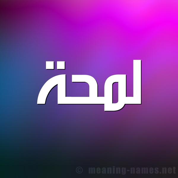 صورة اسم لَمْحَة LAMHAH شكل 1 صوره للإسم بخط عريض
