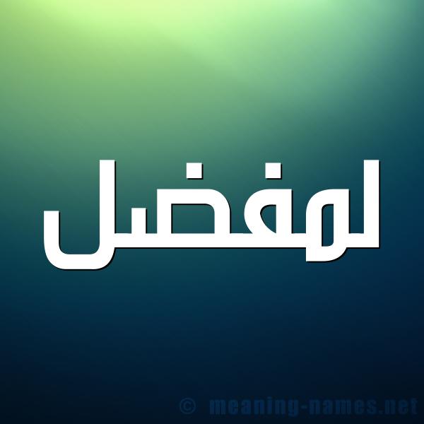 صورة اسم لمفضل LEMFADEL شكل 1 صوره للإسم بخط عريض