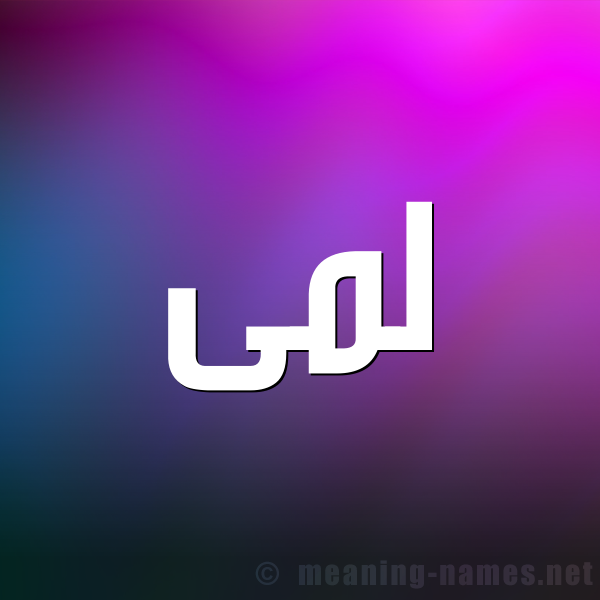 شكل 1 صوره للإسم بخط عريض صورة اسم لَمَى LAMAA