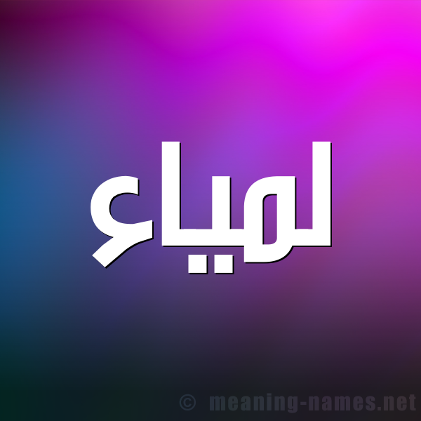 صورة اسم لمياء Lamyaa شكل 1 صوره للإسم بخط عريض