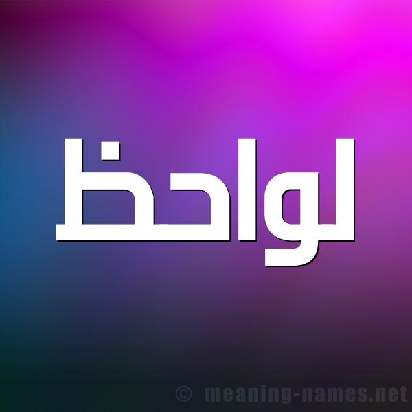 صورة اسم لَوَاحظ LAOAAHZ شكل 1 صوره للإسم بخط عريض