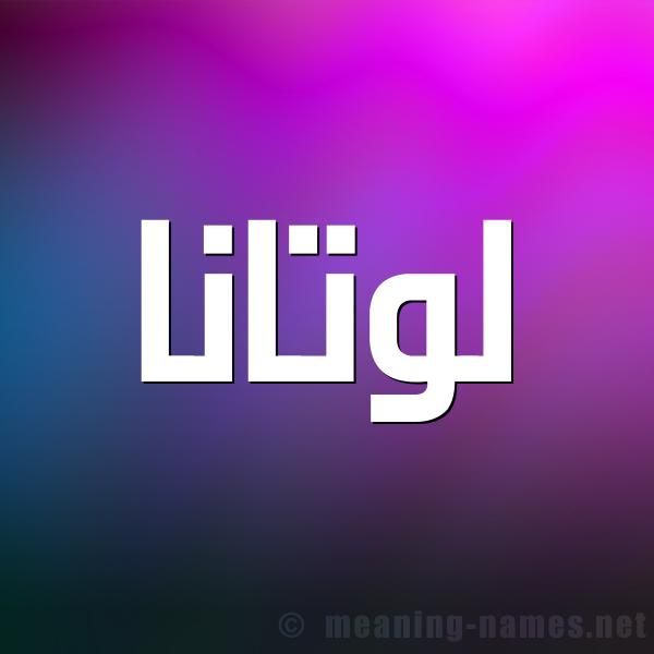 صورة اسم لوتانا loltana شكل 1 صوره للإسم بخط عريض