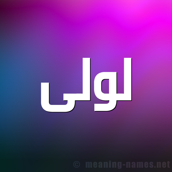 زخرفة اسم لولى | برنامج زخرفة الأسماء والحروف والرموز المميّزة