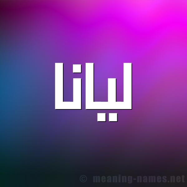 صورة اسم لَيانا Laiana شكل 1 صوره للإسم بخط عريض