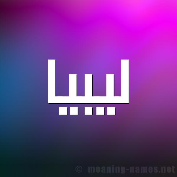 صورة اسم ليبيا lybia شكل 1 صوره للإسم بخط عريض