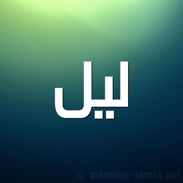صورة اسم لَيْل Lail شكل 1 صوره للإسم بخط عريض