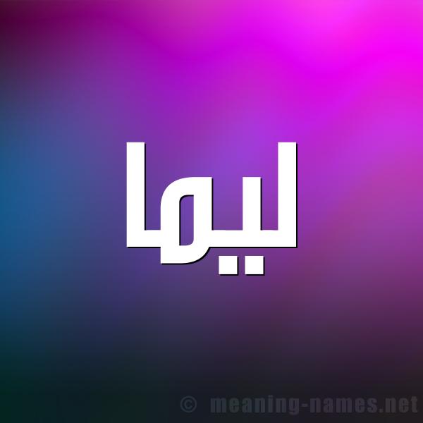صورة اسم ليما leema شكل 1 صوره للإسم بخط عريض