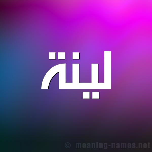 صفات حامل إسم م م تاز و معنى اسم م م تاز قاموس الأسماء و المعاني