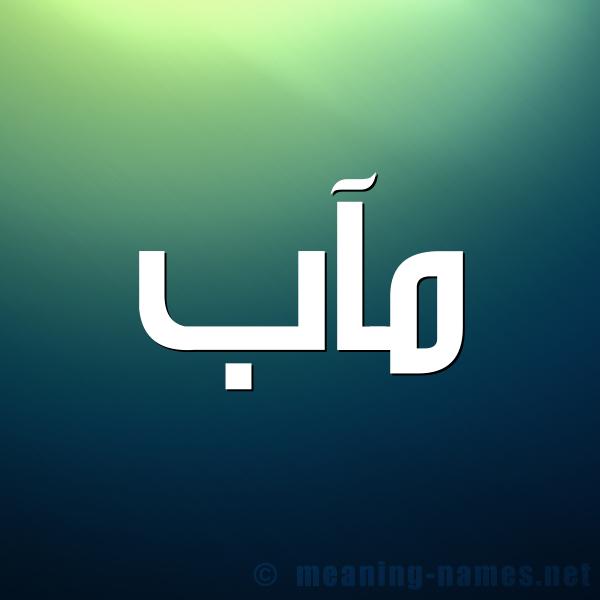 صورة اسم مآب maab شكل 1 صوره للإسم بخط عريض
