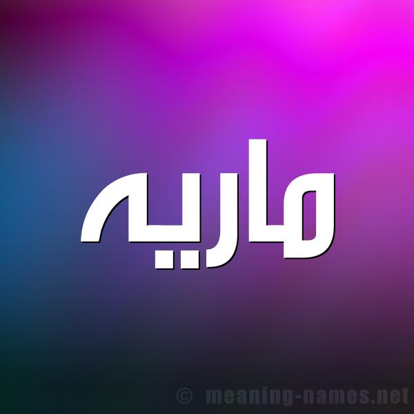 صورة اسم ماريه MARIH شكل 1 صوره للإسم بخط عريض
