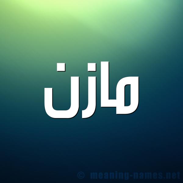 صورة اسم مازن Mazen شكل 1 صوره للإسم بخط عريض