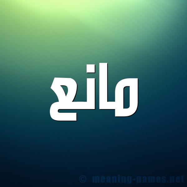 صورة اسم مانع Mana شكل 1 صوره للإسم بخط عريض