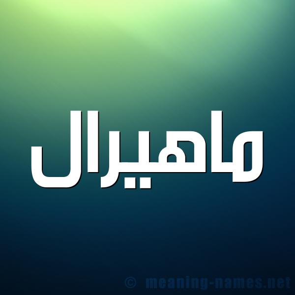 صورة اسم ماهيرال Mahyral شكل 1 صوره للإسم بخط عريض