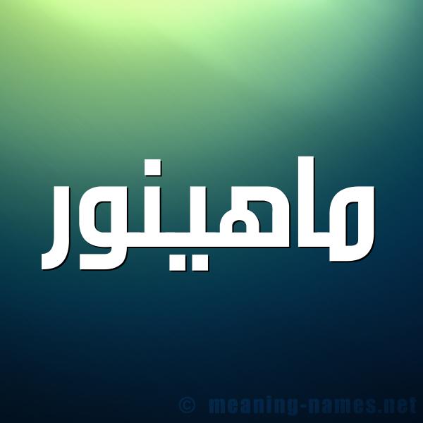صورة اسم ماهينور Mahinor شكل 1 صوره للإسم بخط عريض