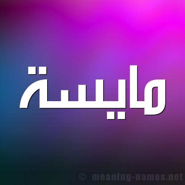 صورة اسم مايسة Maisa شكل 1 صوره للإسم بخط عريض