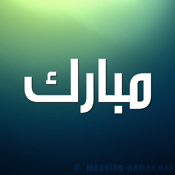 صورة اسم مبارك Mobark شكل 1 صوره للإسم بخط عريض