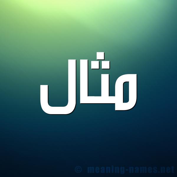 شكل 1 صوره للإسم بخط عريض صورة اسم مِثال METHAL
