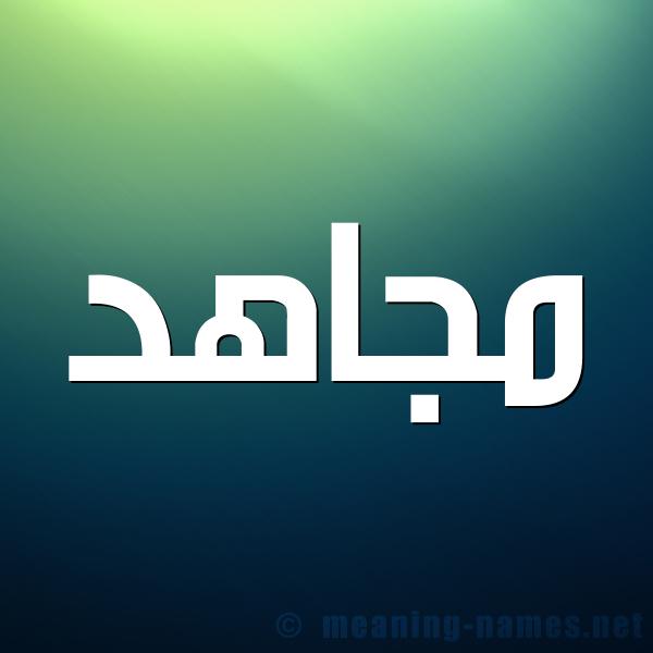 صورة اسم مجاهد Megahd شكل 1 صوره للإسم بخط عريض
