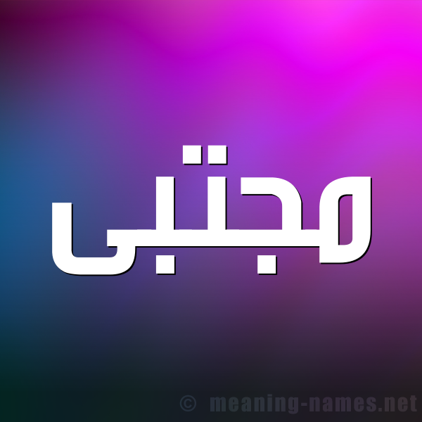 صورة اسم مُجْتَبى MOGTABA شكل 1 صوره للإسم بخط عريض