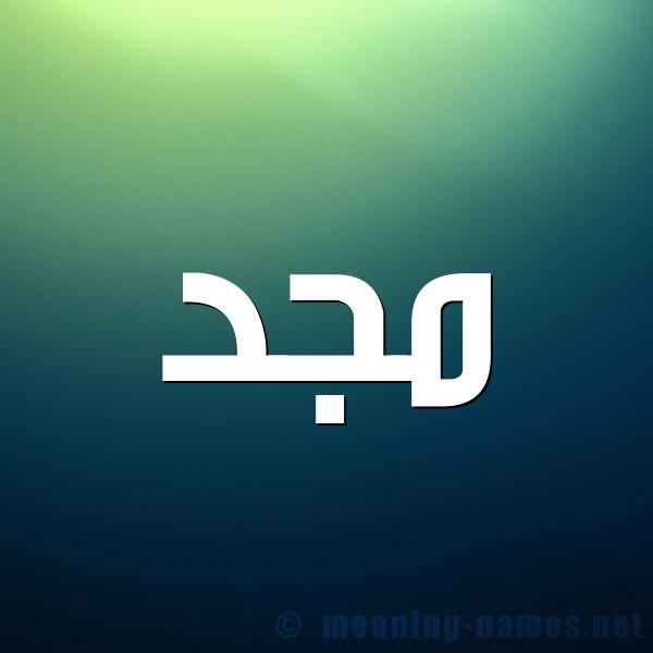 صورة اسم مَجْد MAGD شكل 1 صوره للإسم بخط عريض