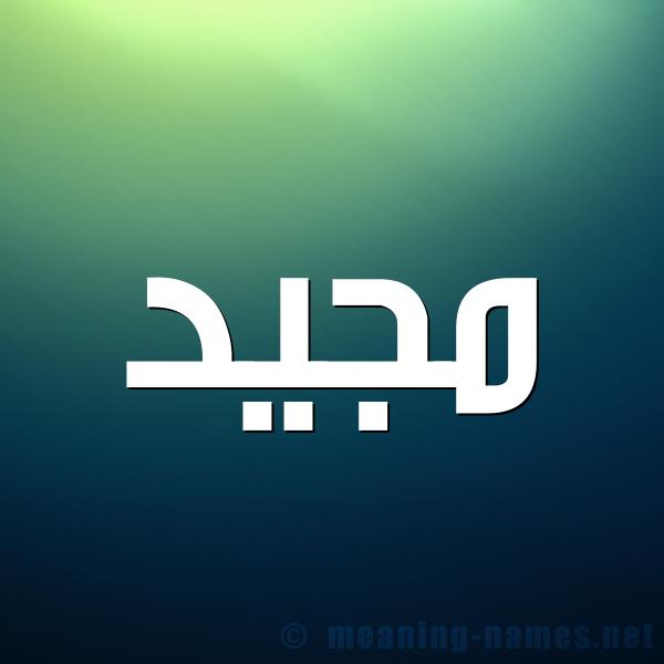 صورة اسم مجيد Mjyd شكل 1 صوره للإسم بخط عريض