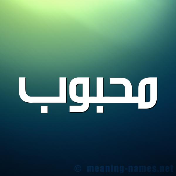 صورة اسم مَحبوب MAHBOB شكل 1 صوره للإسم بخط عريض