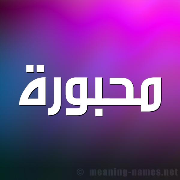 شكل 1 صوره للإسم بخط عريض صورة اسم مَحْبورة MAHBORH