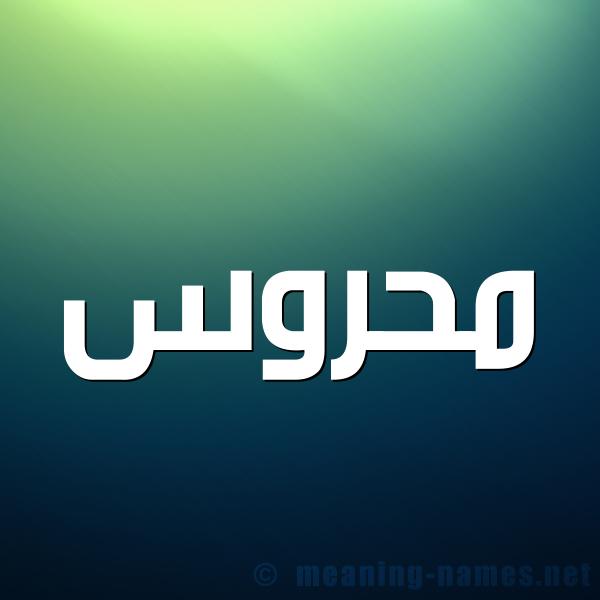 صورة اسم محروس MHROS شكل 1 صوره للإسم بخط عريض