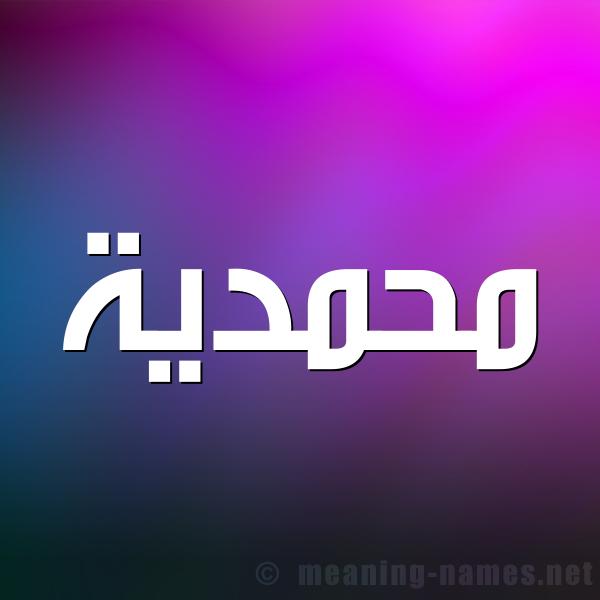 شكل 1 صوره للإسم بخط عريض صورة اسم محمدية Mhmdyh