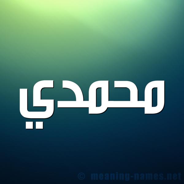 صورة اسم محمدي MOHAMADI شكل 1 صوره للإسم بخط عريض