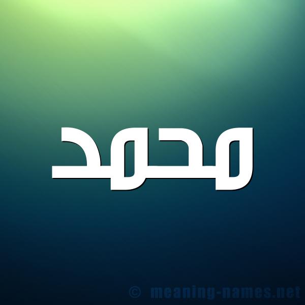 صورة اسم محمد Mohammed شكل 1 صوره للإسم بخط عريض