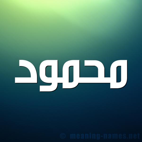 صورة اسم مَحمود Mahmoud شكل 1 صوره للإسم بخط عريض