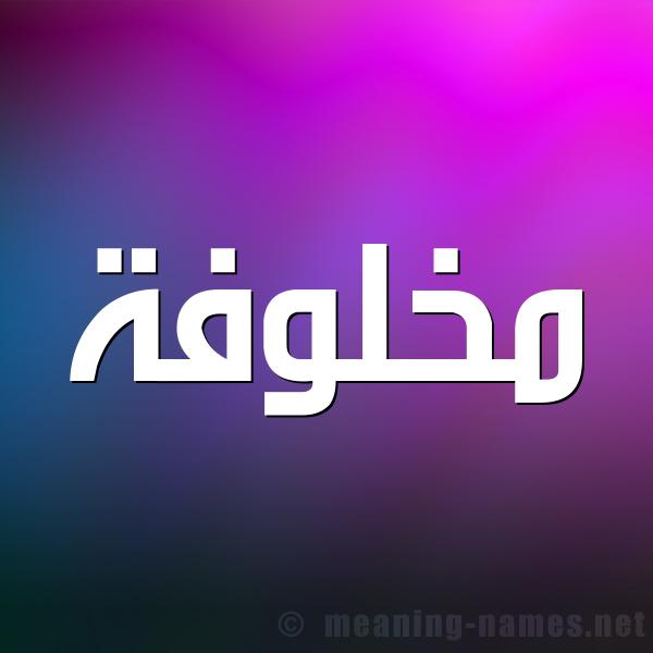 صورة اسم مخلوفة MKHLOFH شكل 1 صوره للإسم بخط عريض