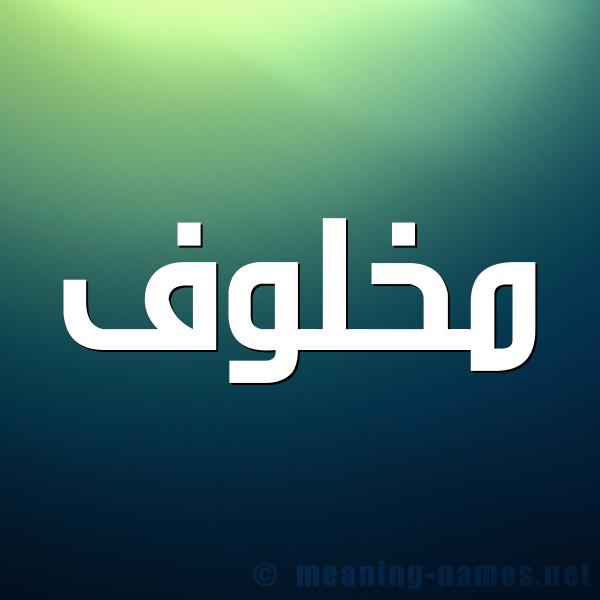 صورة اسم مَخْلوف MAKHLOF شكل 1 صوره للإسم بخط عريض