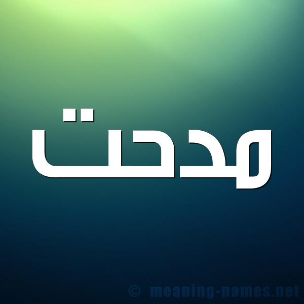 صورة اسم مدحت Midhat شكل 1 صوره للإسم بخط عريض