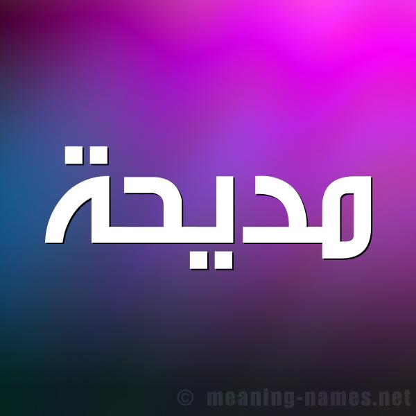 صورة اسم مَديحة Madiha شكل 1 صوره للإسم بخط عريض