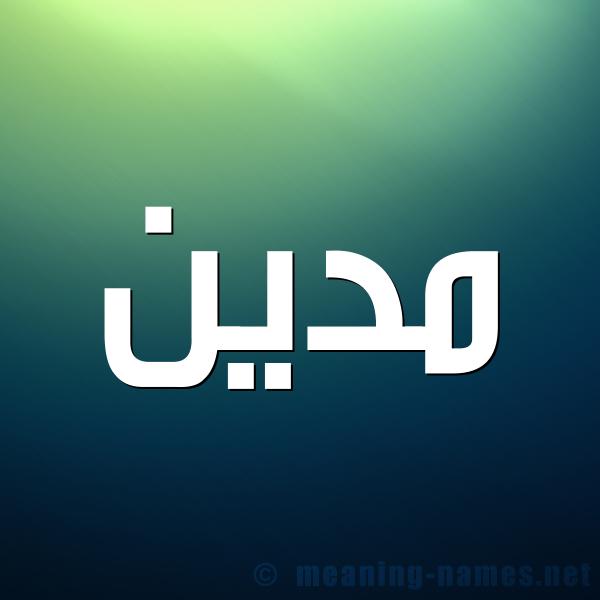 صورة اسم مَدْيَن Madian شكل 1 صوره للإسم بخط عريض