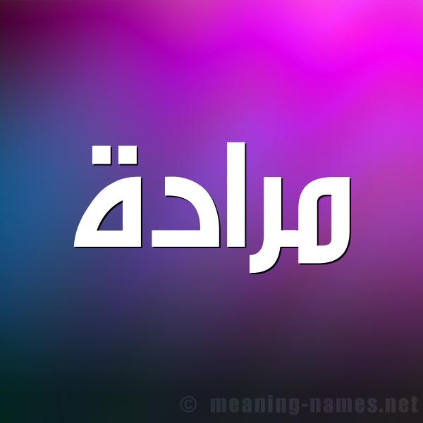 """صورة اسم مرادة Mrad""""h. شكل 1 صوره للإسم بخط عريض"""