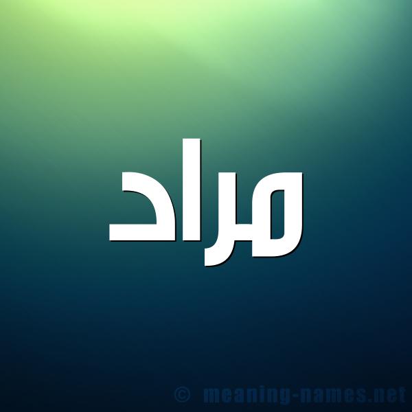 صورة اسم مراد Morad شكل 1 صوره للإسم بخط عريض