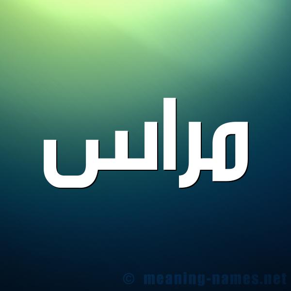 صورة اسم مراس Miras شكل 1 صوره للإسم بخط عريض
