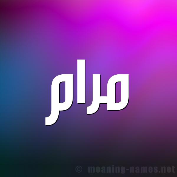 شكل 1 صوره للإسم بخط عريض صورة اسم مرام Maram