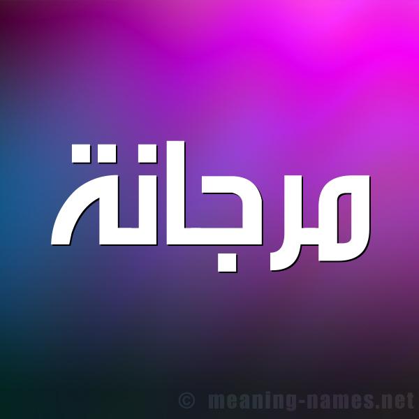 صورة اسم مرجانة Mrgana شكل 1 صوره للإسم بخط عريض