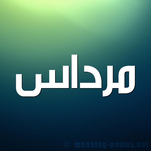 صورة اسم مرداس Mrdas شكل 1 صوره للإسم بخط عريض