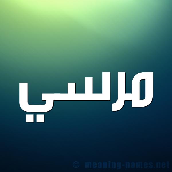 صورة اسم مُرْسي MORSI شكل 1 صوره للإسم بخط عريض