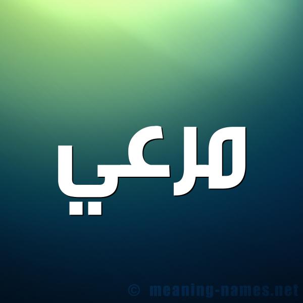 صورة اسم مرعي Mrai شكل 1 صوره للإسم بخط عريض
