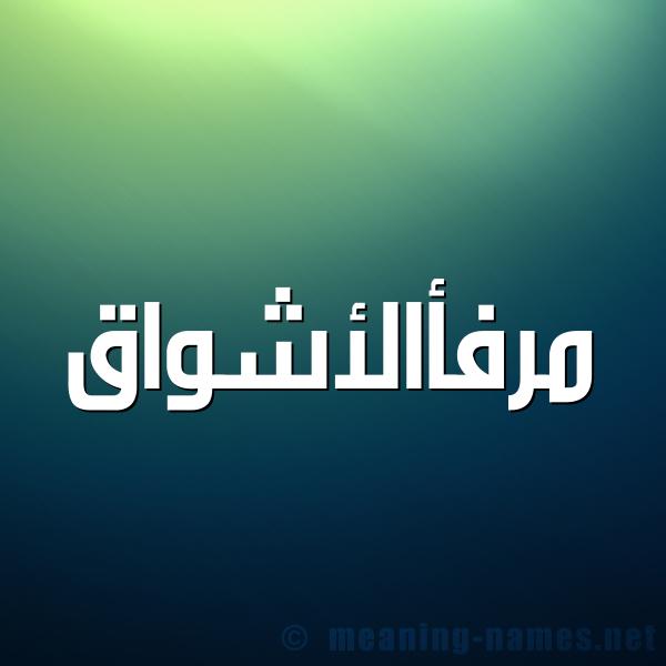 شكل 1 صوره للإسم بخط عريض صورة اسم مرفأالأشواق Mrf'aal'ashwaq