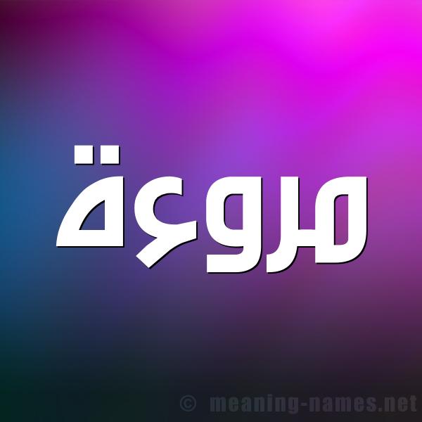 صورة اسم مُروءة MOROAH شكل 1 صوره للإسم بخط عريض