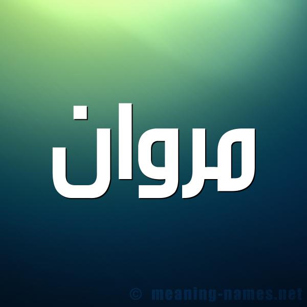 صورة اسم مروان Marwan شكل 1 صوره للإسم بخط عريض